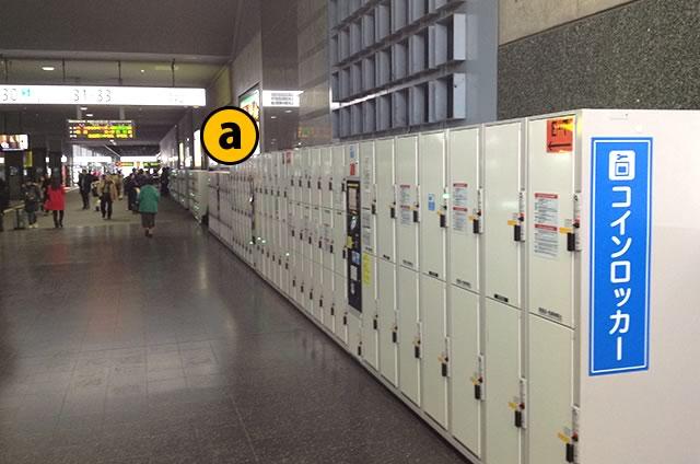 JR京都駅構内(改札内)0番ホームコインロッカー