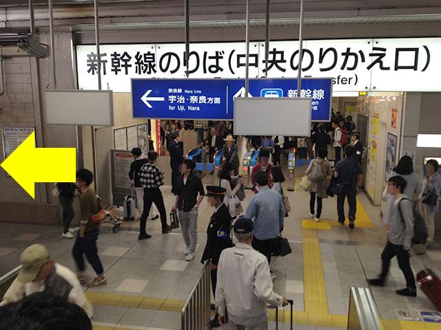 新幹線中央のりかえの方もここから合流してください