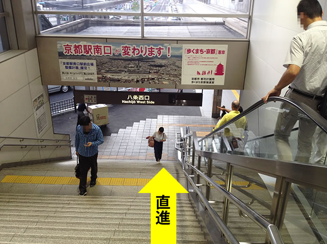 JR京都駅新幹線中央口からタクシー乗り場への行き方八条口