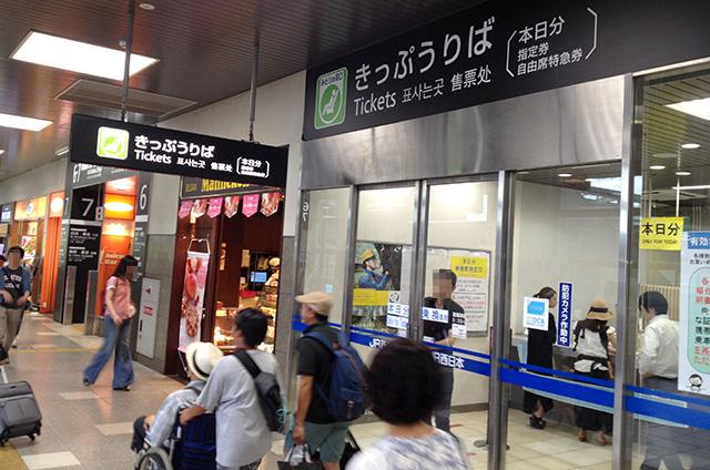 JR京都駅西口改札内横みどりの窓口