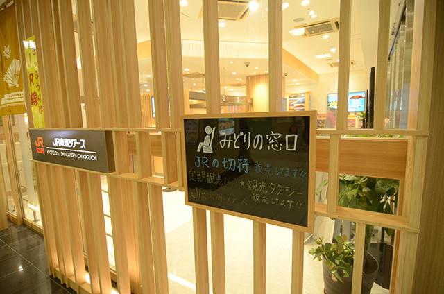 JR京都駅新幹線中央口横みどりの窓口