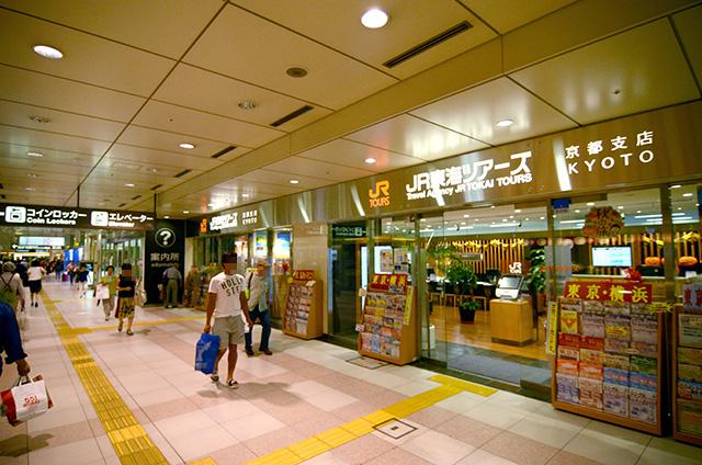 JR京都駅新幹線八条口横みどりの窓口