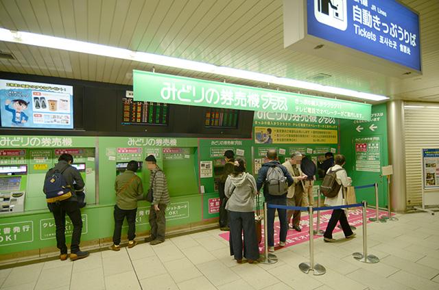 JR京都駅地下東口前みどりの窓口(みどりの券売機プラス)
