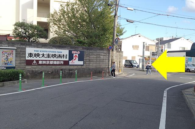 京福(岚电)撮影所前站到东映太秦电影村的路线08