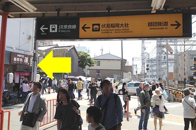 京阪の伏見稲荷駅から伏見稲荷大社への行き方道順01
