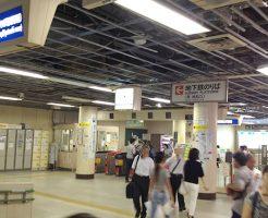 JR京都駅新幹線八条口のりばから京都市地下地下鉄への行き方道順10