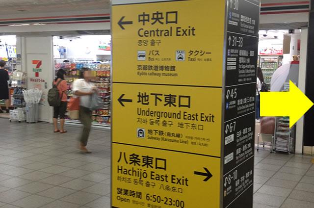 JR京都駅在来線ホームから新幹線八条口への行き方道順04