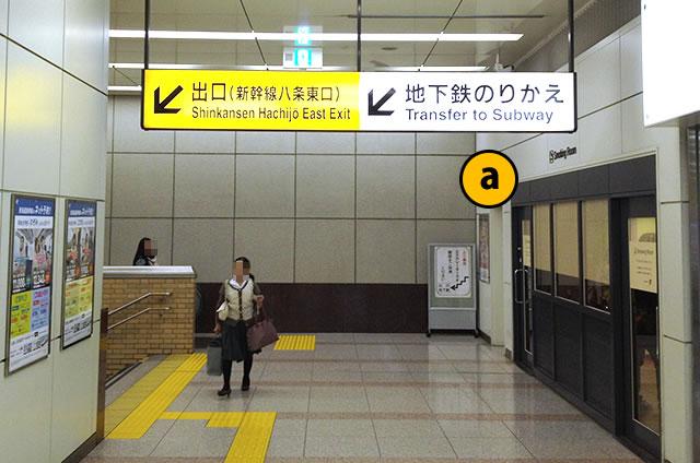JR京都駅新幹線コンコース構内八条東口出口通路