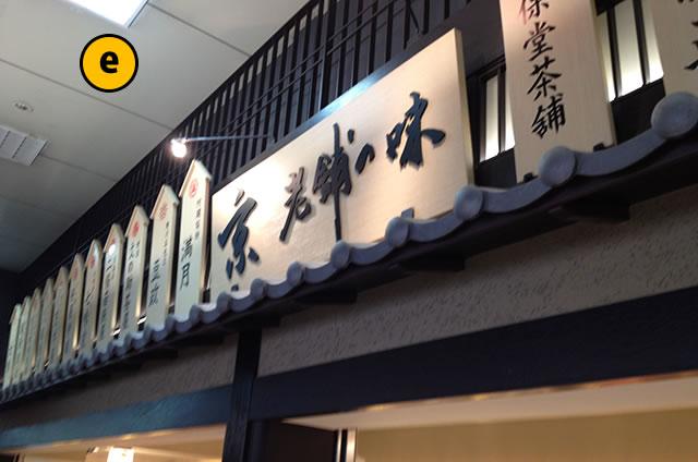 JR京都駅新幹線コンコース構内京の老舗の味