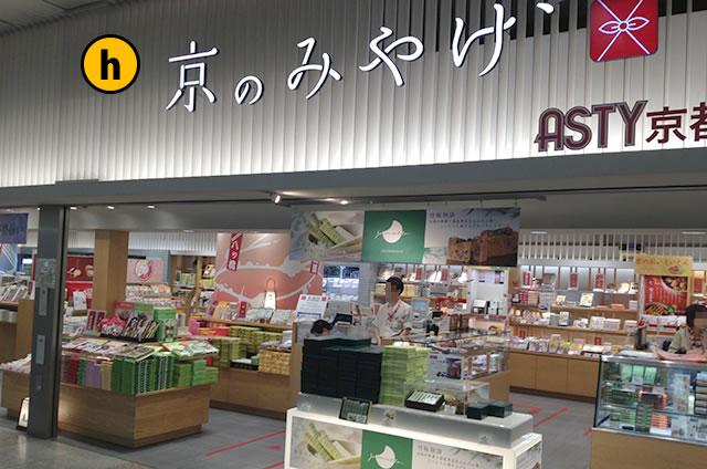 JR京都駅新幹線コンコース構内京のみやげ