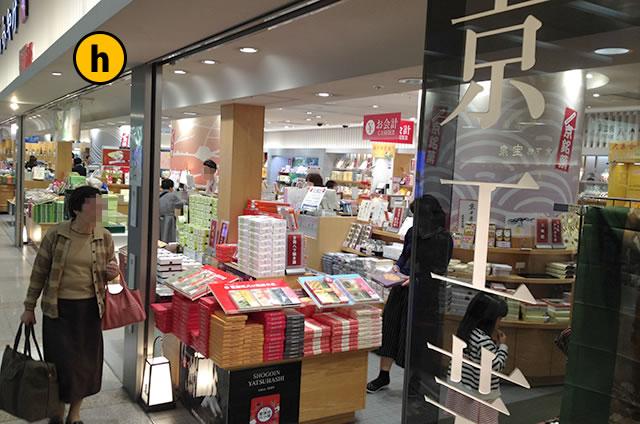 JR京都駅新幹線コンコース構内京のみやげ京都の工芸品