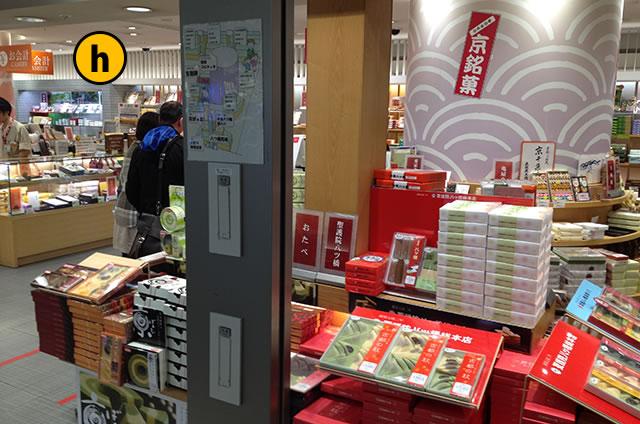 JR京都駅新幹線コンコース構内京のみやげ京都のお土産