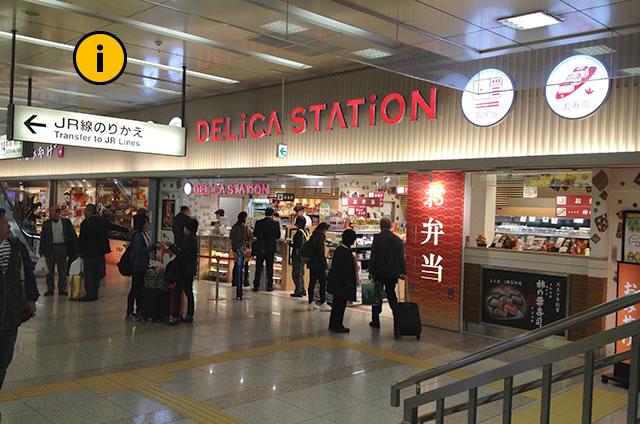 JR京都駅新幹線コンコース構内DELiCA STAION