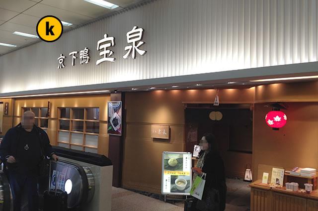 JR京都駅新幹線コンコース構内京下鴨宝泉