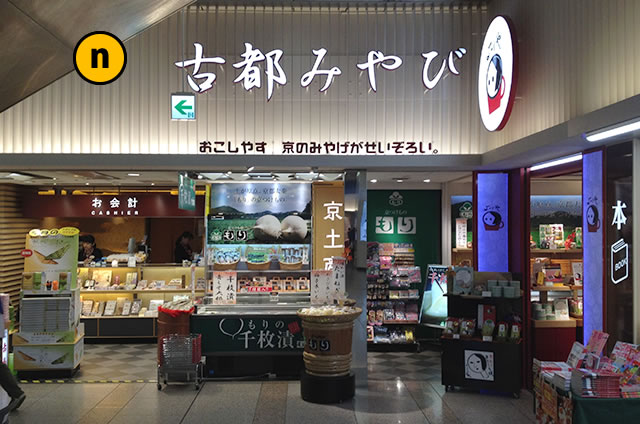 JR京都駅新幹線コンコース構内古都みやび