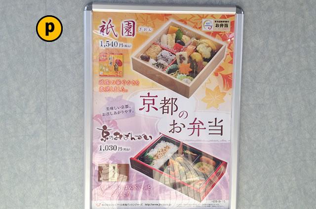 JR京都駅新幹線ホーム下り新大阪・博多方面お弁当屋メニュー