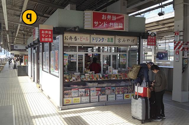 JR京都駅新幹線ホーム下り新大阪・博多方面お弁当サンドイッチお飲み物