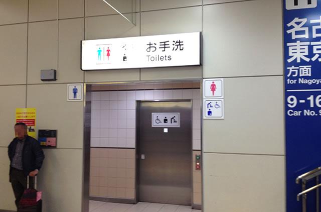 JR京都駅新幹線コンコース構内トイレ