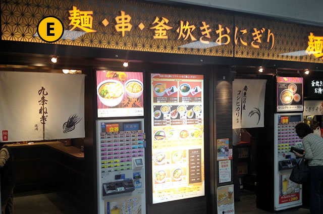 JR京都駅構内南北連絡通路の麺・串・釜炊きおにぎり 麺串