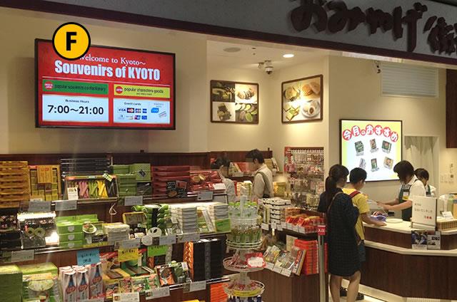 JR京都駅構内南北連絡通路の京都のお土産屋さん