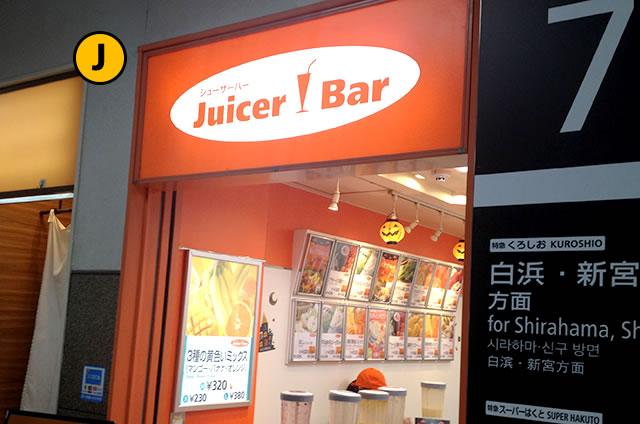 JR京都駅構内のジューサーバー