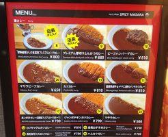 京都駅構内のカレーショップ スパイシーマサラのメニュー