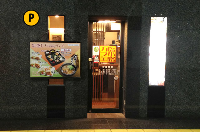 JR京都駅構内0番ホームにあるランチもできるお店カフェ塩小路カフェ