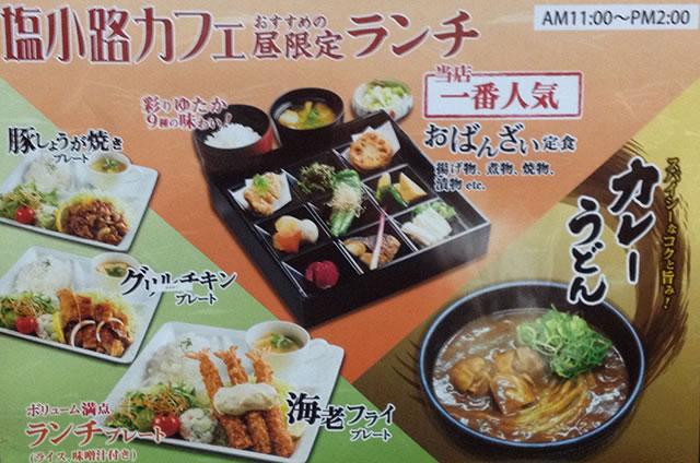 jr京都駅構内0番ホームの塩小路カフェのランチメニュー