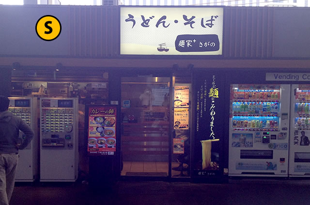 JR京都駅構内30番ホーム手前のうどんそば屋さん
