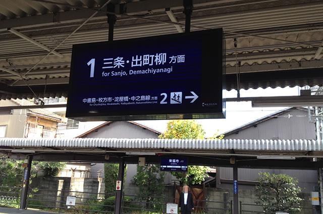 JR京都站到清水寺最快路线实景示意图28乘坐三条・出町柳方向的1号线
