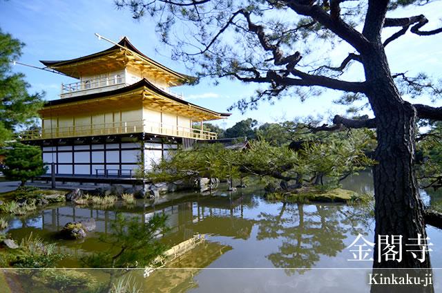 京都世界遗产金阁寺