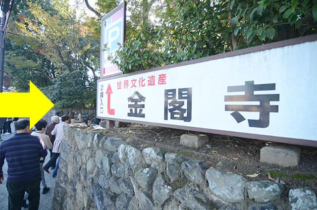 JR京都站到金阁寺的路线09