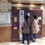 离京都站徒步160秒的寄存柜