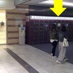 离京都站徒步75秒的寄存柜