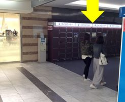 JR京都駅から徒歩1分15秒の穴場コインロッカーまでの行き方道順08