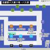 【2019行き方写真付】JR京都駅のバス乗り場・バス停がわかりづらいので解説します