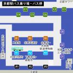 JR京都駅市バスバス乗り場・バス停