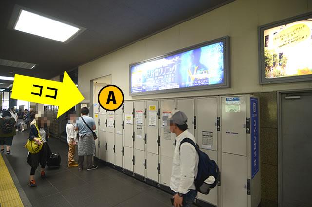 京都駅西口からコインロッカーまでの道順A04