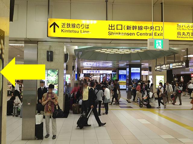 JR京都駅新幹線中央口から1番目に近いコインロッカーへの道順01