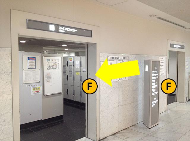 JR京都駅西口から近いコインロッカーB1