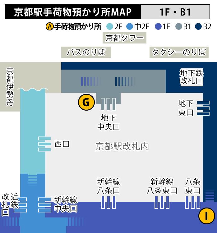 JRJR京都駅手荷物預かり所map 1F・B1