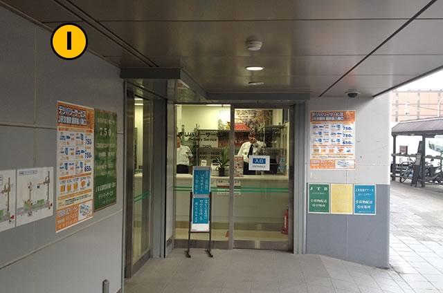 JR京都駅手荷物預かり所デリバリーサービス