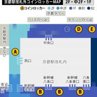 JR京都駅改札外コインロッカーmap 2F・中2F・1F