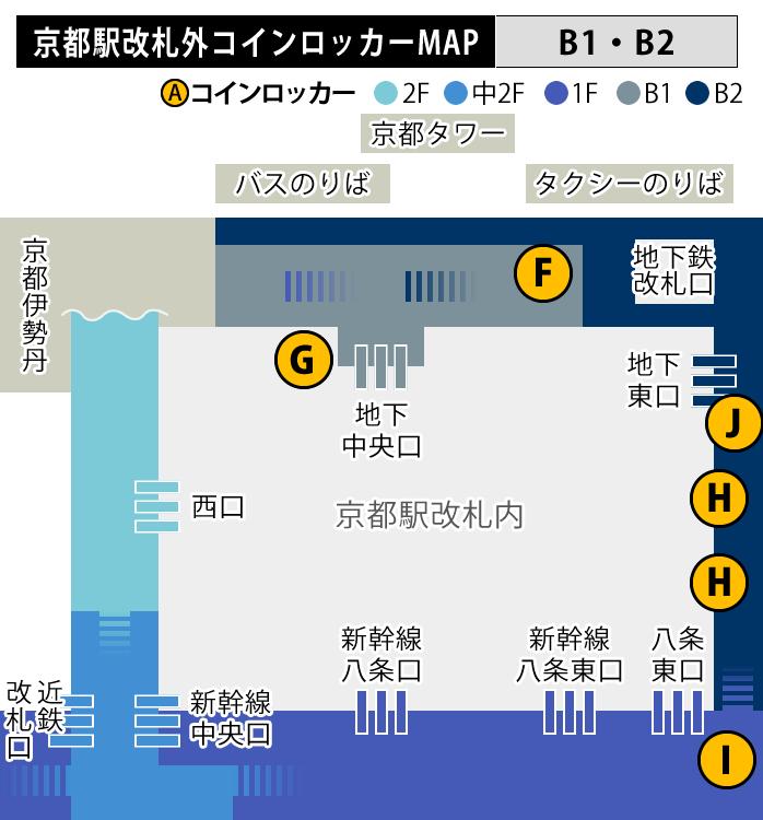 JR京都駅コインロッカーmap B1・B2