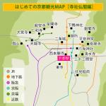 京都観光MAP寺社仏閣編