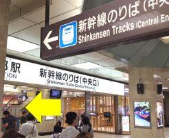 京都駅新幹線中央口