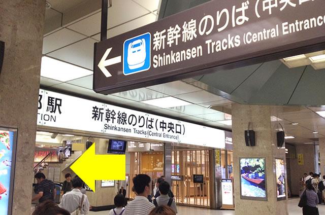 JR京都駅新幹線中央口