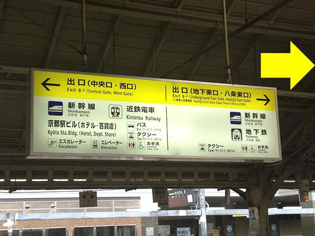 JR京都駅在来線ホームから地下鉄烏丸線中央1改札口へ01地下東口の方向へ