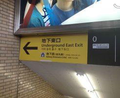 京都駅在来線ホームから地下鉄烏丸線中央1改札口へ03地下東口を目印に