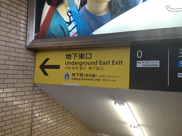 JR京都駅在来線ホームから地下鉄烏丸線中央1改札口へ03地下東口を目印に